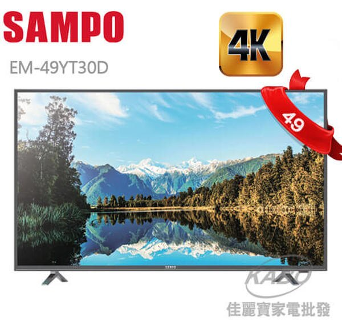 【佳麗寶】(SAMPO聲寶)4K智慧SmartLED-49型EM-49YT30D