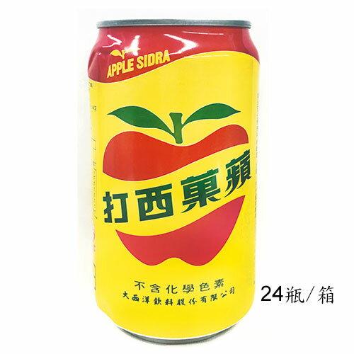 大西洋蘋果西打易開罐330ml~24入 箱 ~愛買~
