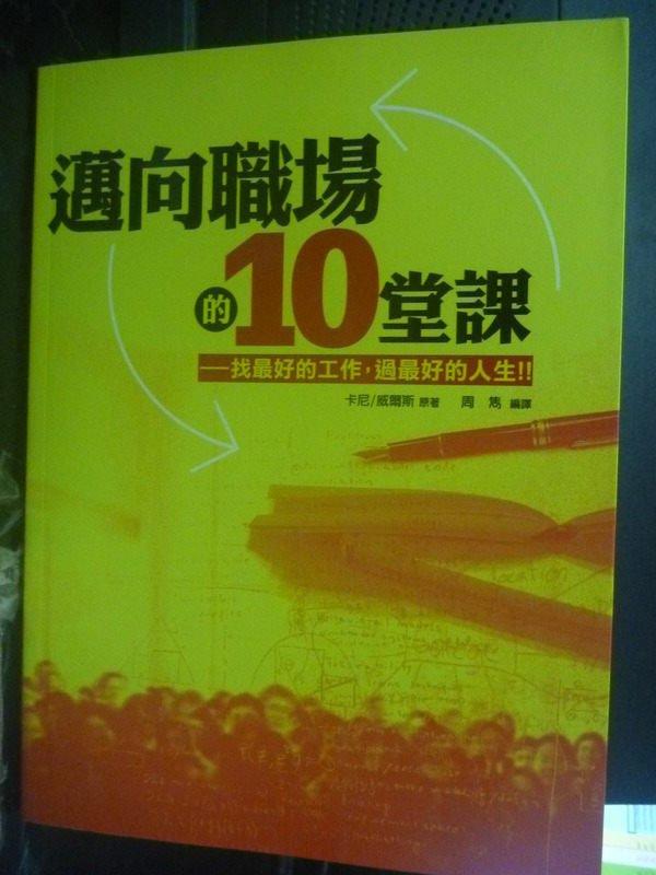 【書寶二手書T2/財經企管_WEM】邁向職場的10堂課:找最好的工作,過最好的人生!_卡尼,威爾斯