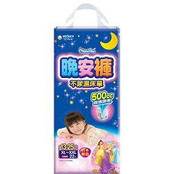 MamyPoko 滿意寶寶 晚安褲(女生)22片X3包(箱購)★衛立兒生活館★
