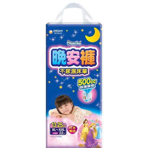 MamyPoko滿意寶寶晚安褲(女生)22片X3包(箱購)★衛立兒生活館★