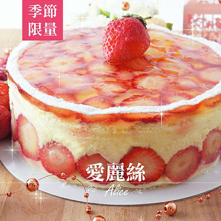 36顆豪華草莓愛麗絲6吋~免運!季節限定❤ 產地直送新鮮大湖草莓甜酸滋味~蛋糕內含36顆新鮮草莓|讓人滿口飽足#大湖草莓36顆#草莓愛麗斯6吋(約4-6人食用)冷藏配送 1