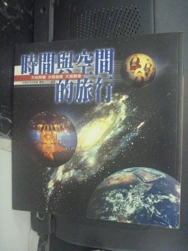 【書寶二手書T6/宗教_JBF】時間與空間的旅行-天地冥陽水陸普度大齋勝會_靈鷲山編輯
