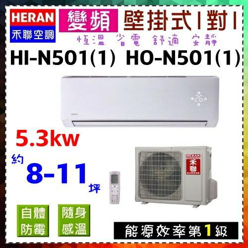 全新升級【禾聯冷氣】5.3KW 8~11坪旗艦型變頻一對一壁掛式冷專型《HI-N501(1)/HO-N501(1)》全機三年保固