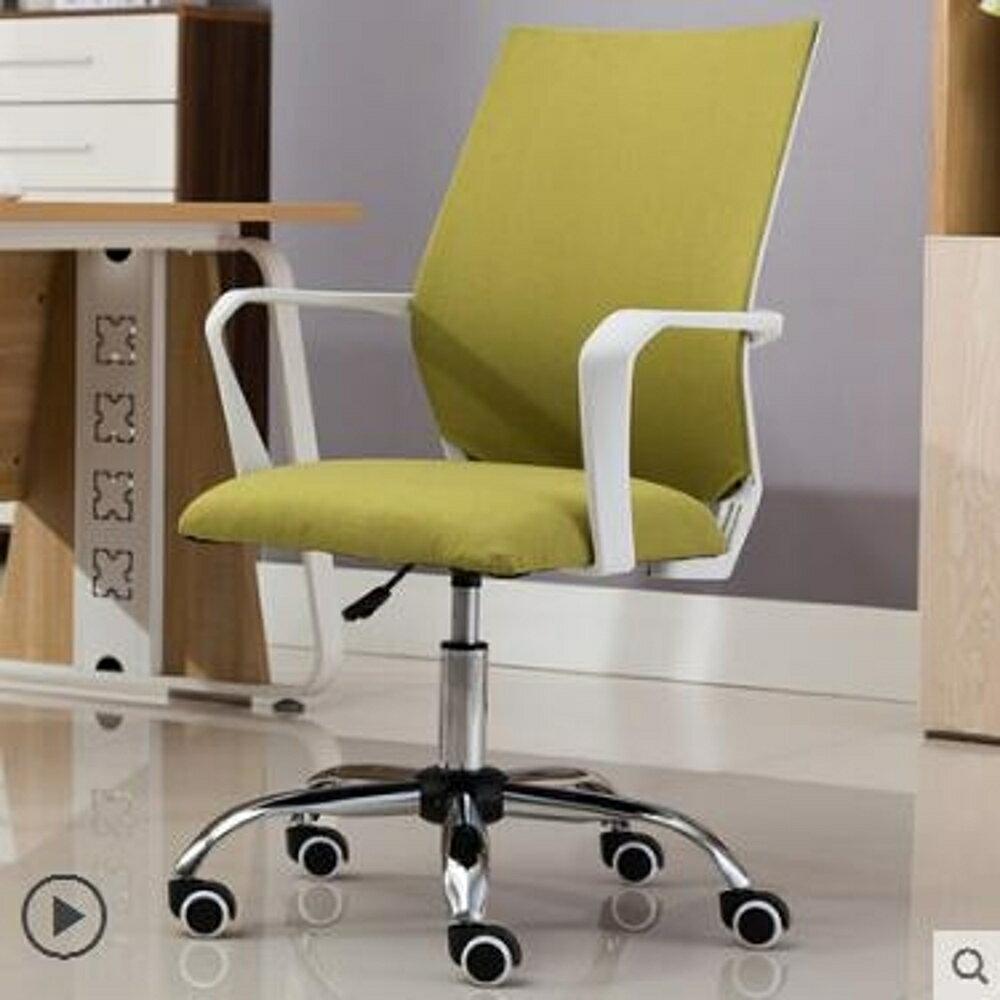 電腦椅家用會議辦公椅靠背升降轉椅職員現代簡約座椅懶人辦工椅子 LX 清涼一夏钜惠