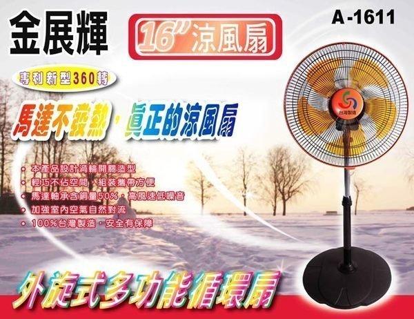 金展輝 16吋360度 涼風扇 台灣製 A-1611 免運 再送珍珠粉體驗包