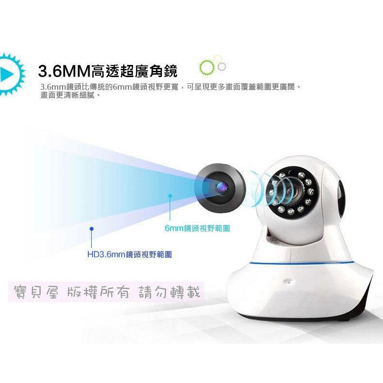 寶貝屋 智慧旋轉 網路監控  網路攝像機 監視器 監控 WIFI錄影機可遠監看 APP操控 高清紅外線夜視版
