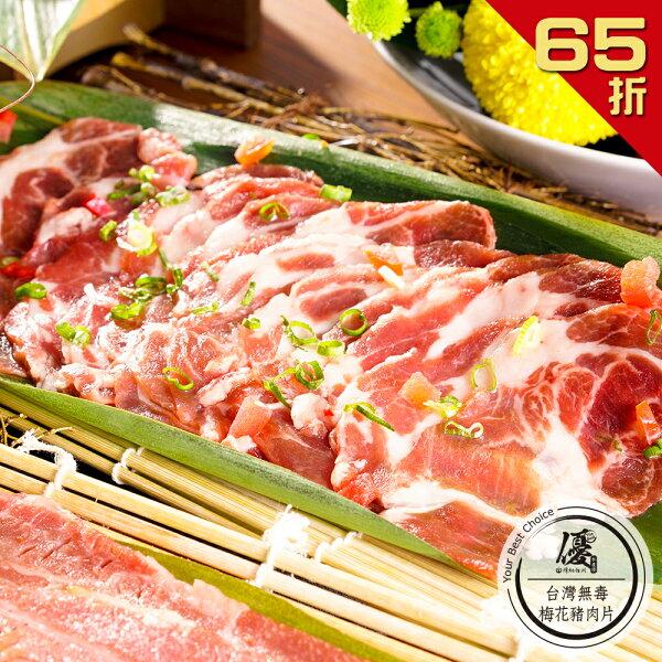 【邊緣人加購↘下殺6.5折↘】台灣無毒梅花豬肉片(200g)份【水產優】