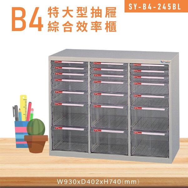 MIT台灣製造【大富】SY-B4-245BL特大型抽屜綜合效率櫃收納櫃文件櫃公文櫃資料櫃置物櫃收納置物櫃