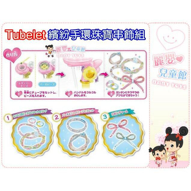 麗嬰兒童玩具館~日本專櫃-Tubelet-繽紛手環珠寶串飾組.DIY 創意飾品.伯寶行公司貨 3