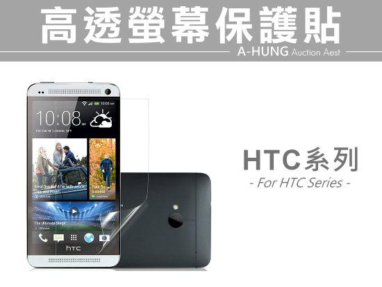 【HTC系列】高透亮面 螢幕保護貼 One M9+ M8 M7 A9 E9+ E8 Mini 蝴蝶2 保護膜