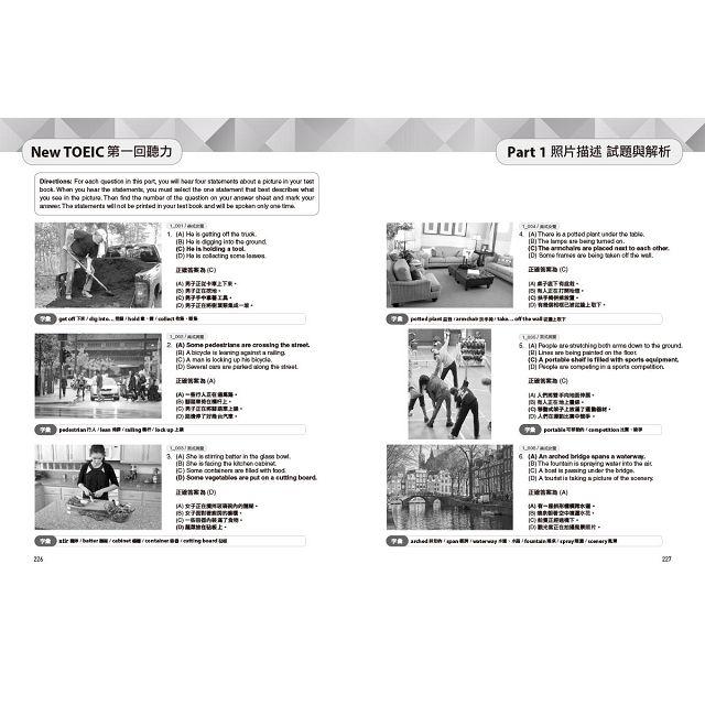 【預購】New TOEIC多益新制黃金團隊5回全真試題+詳解(附2MP3+防水書套) 5