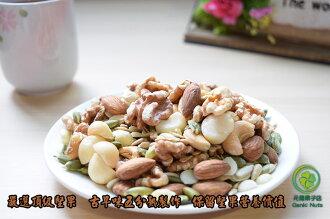 【古早味養生堅果】八寶綜合堅果 (270g)〈〈元氣果子店〉〉
