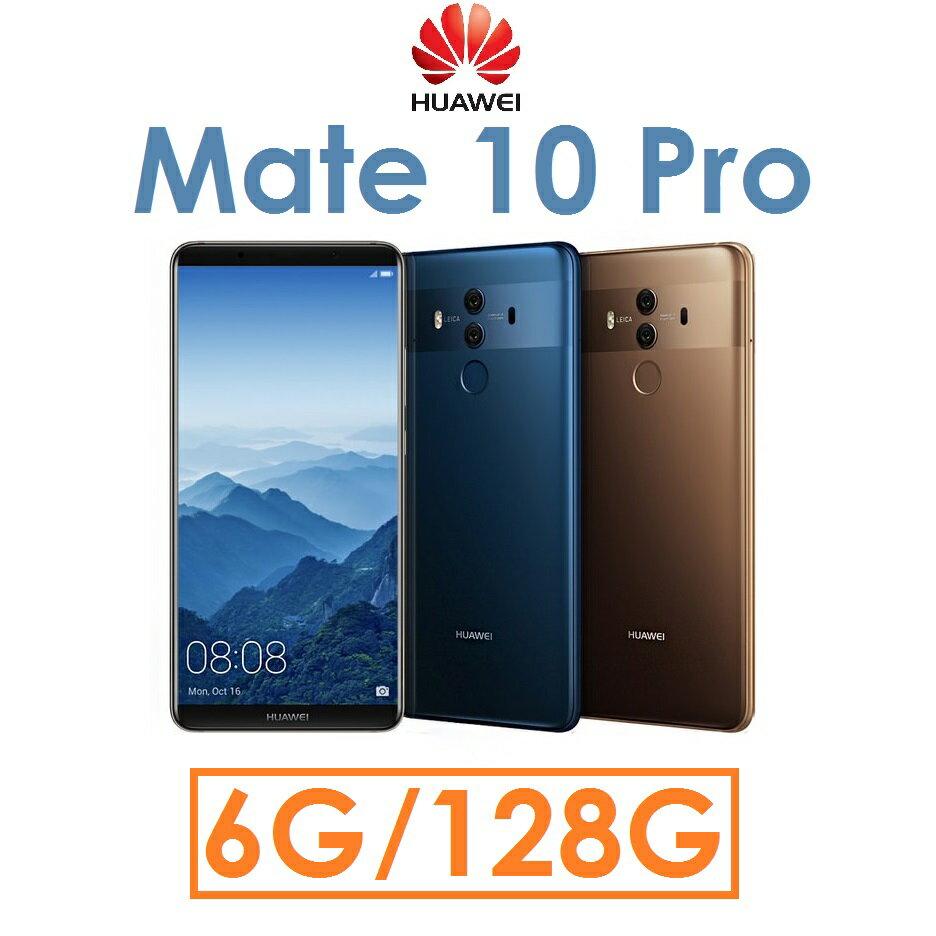 【原廠現貨】華為 HUAWEI Mate 10 Pro 八核心 6吋 6G/128G 智慧型手機 Mate10Pro●徠卡LEICA(送玻璃貼+摩卡壺)