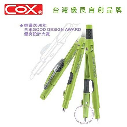COX 三燕 D-1100B 筆型圓規 / 支
