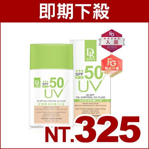 【即期良品】Dr.Hsieh達特醫 全效控油防曬CC液 潤色  SPF50★★★50ml