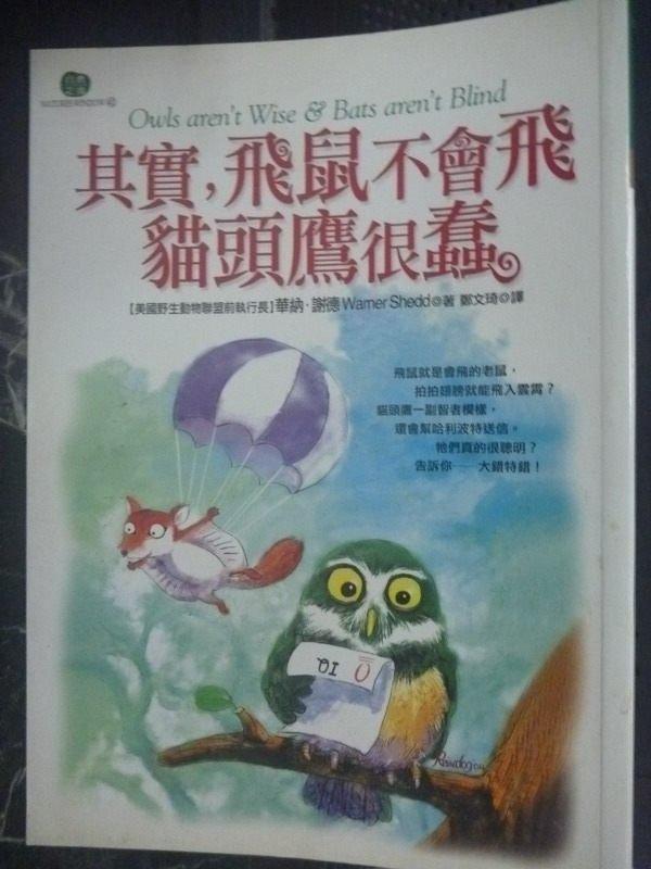 【書寶二手書T8/動植物_LGP】其實,飛鼠不會飛貓頭鷹很蠢_華納.謝德