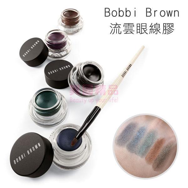 芭比布朗 Bobbi Brown 流雲眼線膠 3色 靛藍  古銅金  銅綠 3g【 】§異國 §