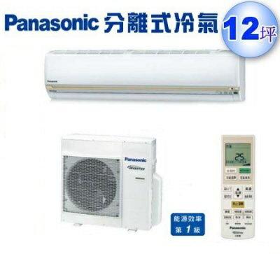 國際牌分離式冷氣價格《1級LJ型變頻冷專》(CS-LJ71CA2_CU-LJ71VCA2)《適用12坪》