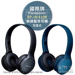 【配件王】日本代購 Panasonic 國際牌 RP-HF410B 無線 耳罩式 藍芽耳機 24小時播放 藍色 黑色