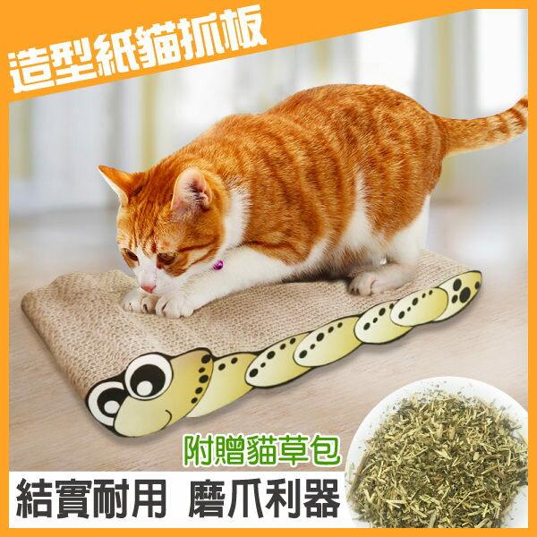 凱莉小舖【PTL26】貓貓蟲抓板/超硬瓦楞紙/磨爪/貓砂/貓窩/貓屋/貓跳台