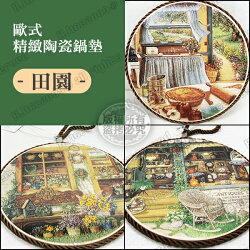 快樂屋♪ 多款 歐式精緻陶瓷鍋墊 隔熱墊【每款3種圖案各2片,共6片】蔬果/田園/花園/花卉 吸水陶瓷杯墊