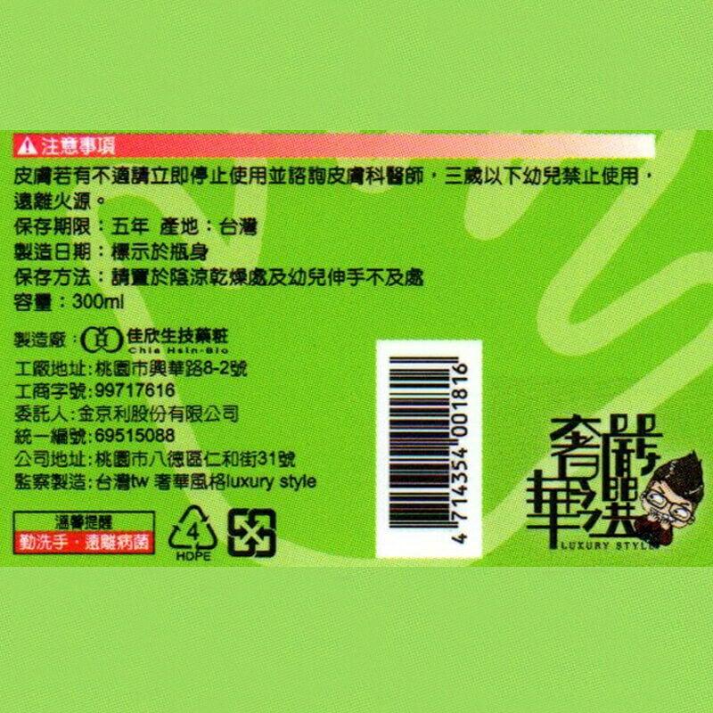 茶樹精油抗菌乾洗手液 300ml 30秒速乾型 台灣製 抑菌防疫熱銷 6