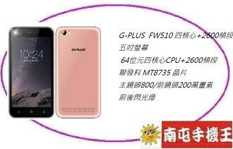 $南屯手機王$ G-PLUS FW510 智慧型手機 (宅配免運費)