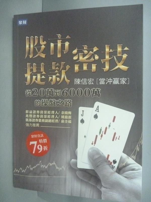 ~書寶 書T8/股票_HQK~股市提款密技:從20萬到6000萬的操盤之路_陳信宏