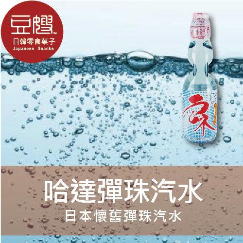【即期良品】日本飲料哈達懷舊彈珠汽水★79~719全館點數7倍送★