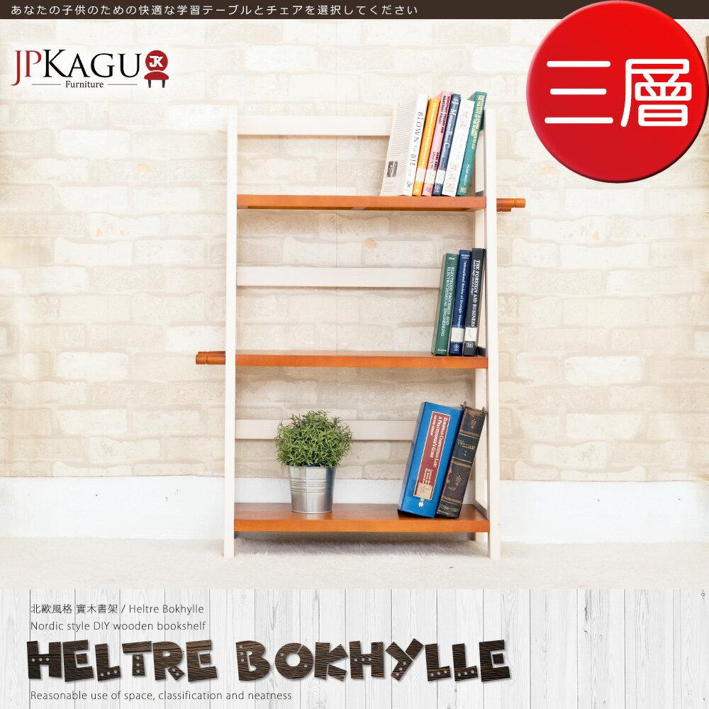 JP Kagu嚴選 北歐DIY實木書架 / 置物架-三層(BK4153) 0