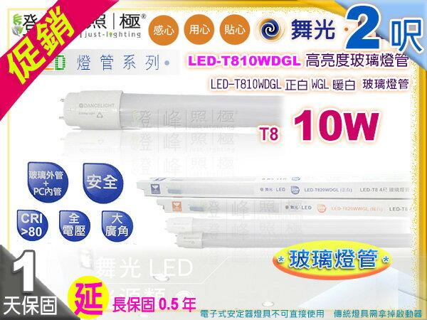 【舞光】T8 10W 2呎 LED玻璃燈管 高亮度 全電壓。適用傳統燈具 經濟款 保固延長【燈峰照極】#T810WDGL