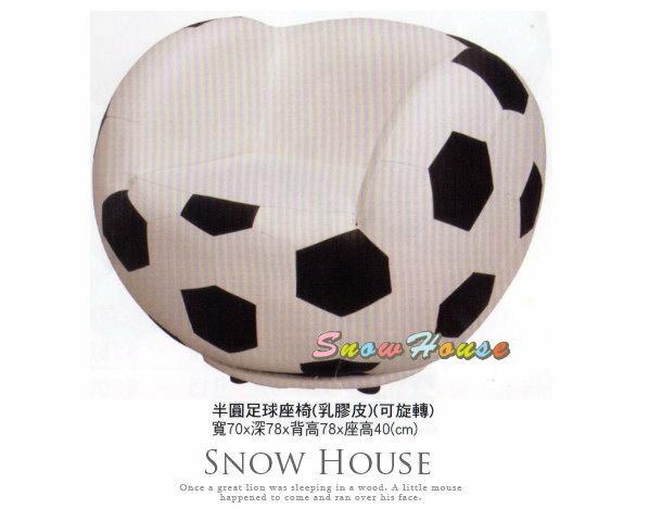 ╭☆雪之屋居家生活館☆╯AA506-06 半圓足球座椅/沙發椅/躺椅/休閒椅/造型椅/可旋轉