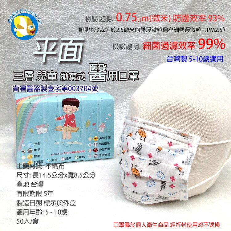 [台灣製 符合法規 醫用口罩 ] 台灣康匠 拋棄式 平面口罩 3層 斑馬 兒童 50入;非PM2.5口罩