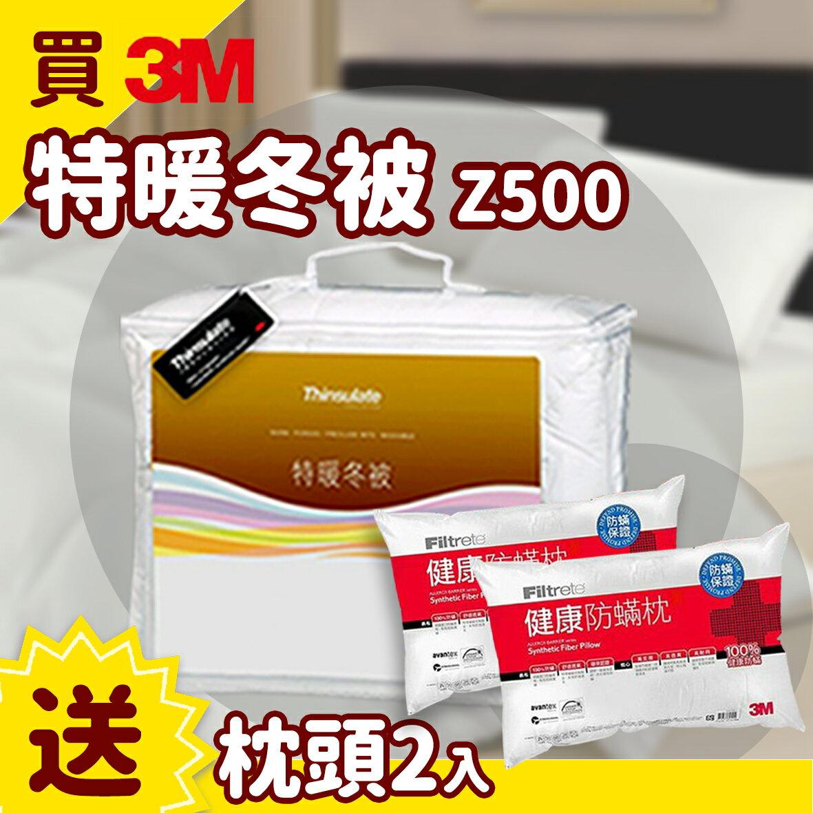 【雙人寢具組】3M 新絲舒眠 Z500 特暖冬被 標準雙人+枕頭x2 可水洗 棉被 保暖 透氣