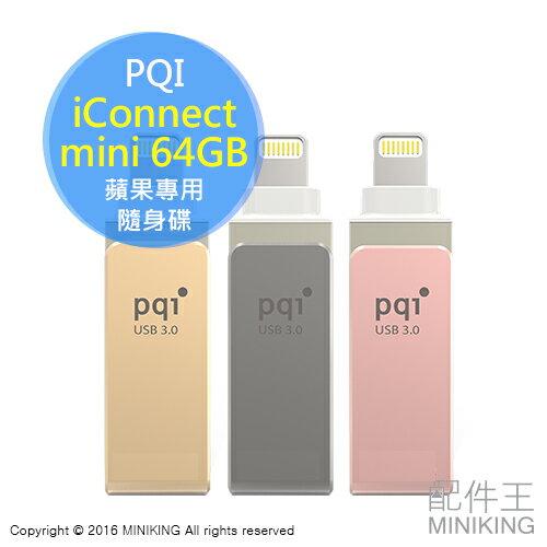 【配件王】公司貨 PQI iConnect mini 蘋果專用 64GB 64G OTG 隨身碟 USB 3.0 備份