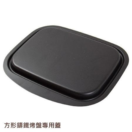 方型鑄鐵烤盤用鍋蓋