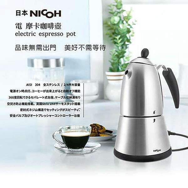 【日本NICOH】電摩卡咖啡壺2-4杯MK-04