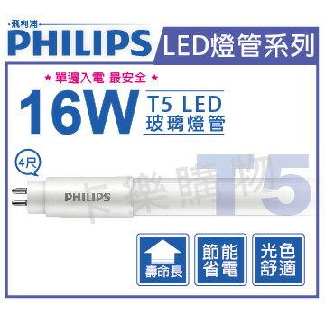 PHILIPS飛利浦 LED T5 16W 4000K 自然光 全電壓 4尺 單端入電 玻璃管  PH520327