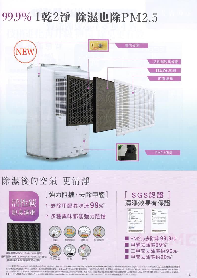 ◎融德電器◎ Panasonic國際牌10公升清淨除濕機 F-Y20FH