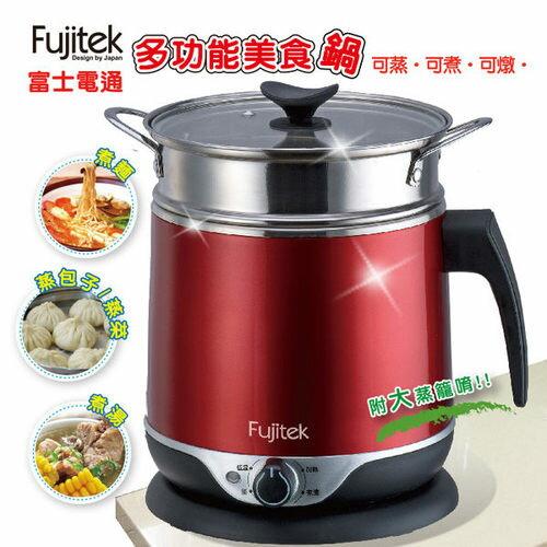 【Fujitek富士電通】多功能美食鍋(附贈大蒸籠) FT-PNA01