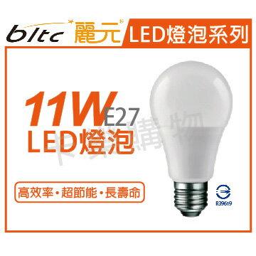bltc麗元 LED 11W 5700K 白光 全電壓 球泡燈  BL520006