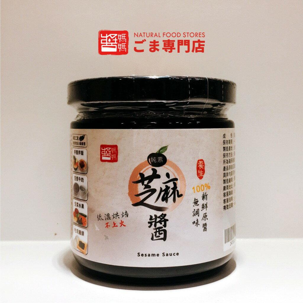 【醬媽媽】100%經典醬200g 三瓶組 (花生醬+純黑芝麻醬+ 純白芝麻醬)