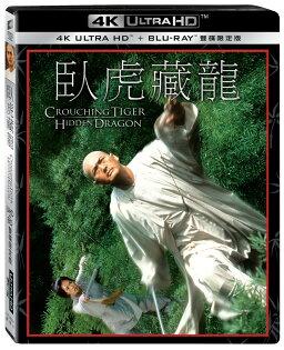 臥虎藏龍(UHD+BD雙碟限定)BD