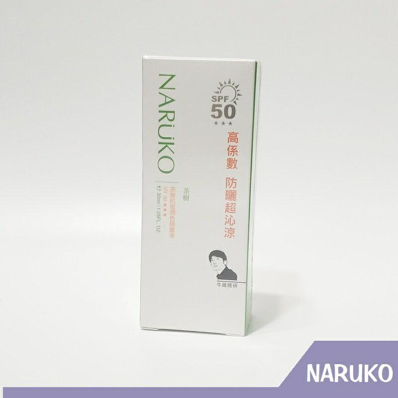 牛爾 NARUKO 愛慕可 茶樹抗痘潤色隔離液SPF50 30ml~RH shop~