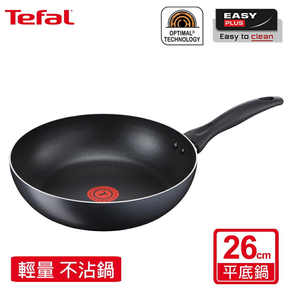Tefal 法國特福 輕食光系列 26CM不沾平底鍋