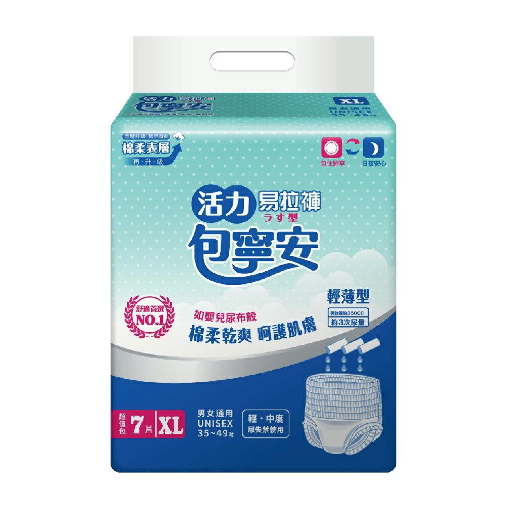 包寧安 棉柔護膚 活力易拉褲/內褲型 成人紙尿褲 XL 7片*8包/箱(共56片) 送濕巾8包