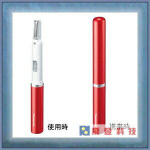 【攜帶型電鬚刀】PANASONIC 國際牌 ER-GB20 ERGB20 攜帶型電鬍刀 刮鬍刀