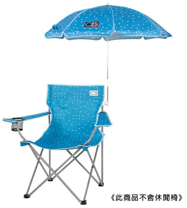 【鄉野情戶外用品店】 CAPTAIN STAG 鹿牌 |日本| CoCoLife 休閒椅專用傘/UD-16