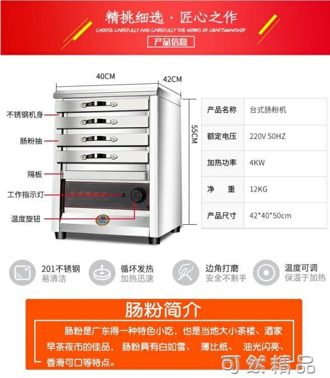 廣東台式電熱腸粉機商用石磨抽屜式腸粉爐不銹鋼家用小型蒸粉機 走心小賣場快速出貨